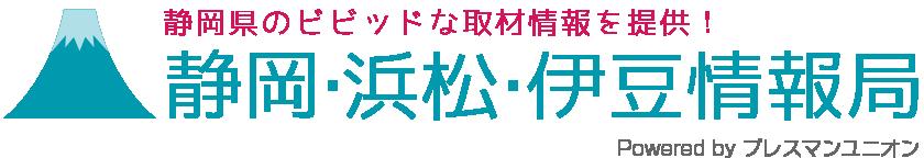 静岡・浜松・伊豆情報局