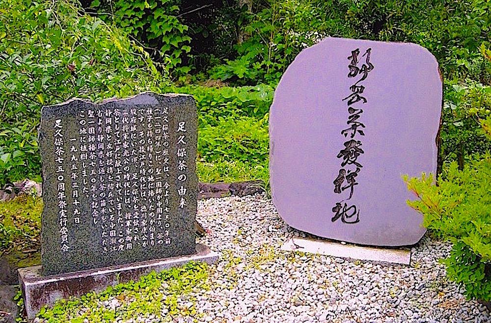 静岡市葵区足久保奥組にある「静岡茶発祥の地」碑
