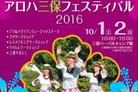 アロハ三保フェスティバル2018(静岡市)